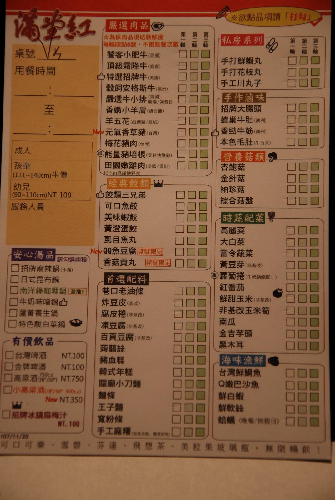 滿堂紅頂級麻辣鴛鴦鍋@台北松江店, 點菜單/MENU