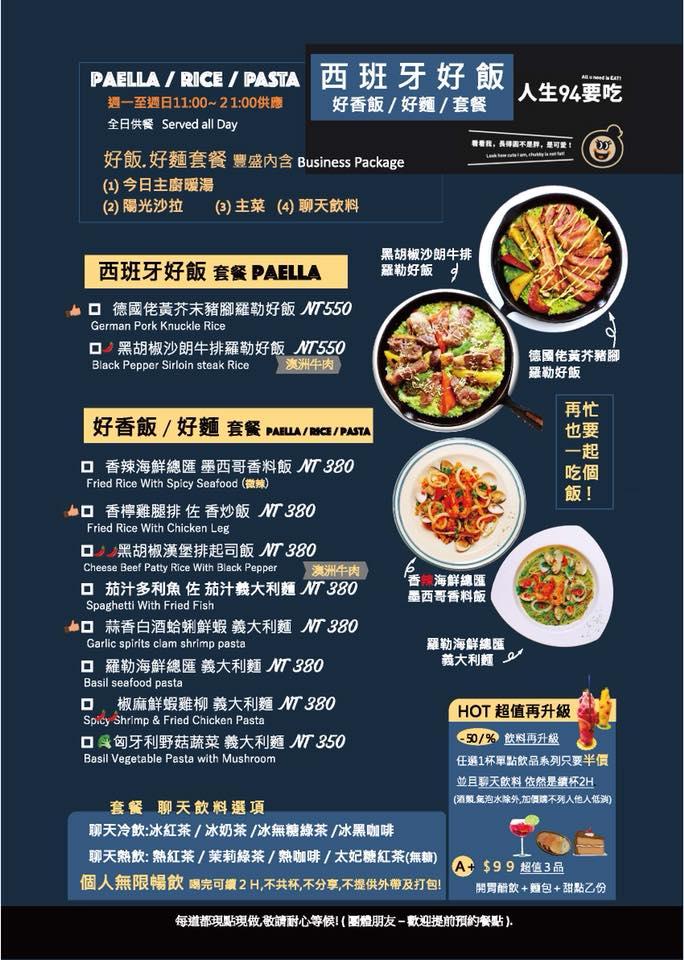 漾漾好時餐廳@南港車站店, 菜單/MENU