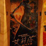 Movie, Alita: Battle Angel(美國, 2019年) / 艾莉塔:戰鬥天使(台灣) / 阿丽塔:战斗天使(中國) / 銃夢:戰鬥天使(香港), 廣告看板, 欣欣秀泰影城