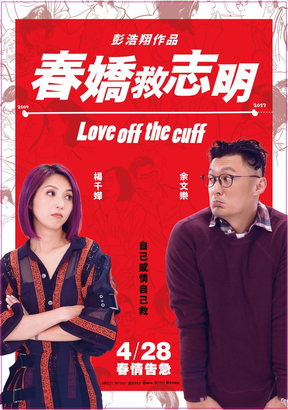 Movie, 春嬌救志明(香港, 2017年) / 春嬌救志明(台灣) / Love Off the Cuff(英文), 電影海報, 台灣