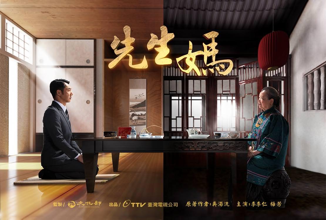 TV series, 先生媽, 主視覺海報