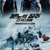 Movie, The Fate of the Furious(美國, 2017年) / 玩命關頭8(台灣) / 速度与激情8(中國) / 狂野時速8(香港), 電影海報, 韓國