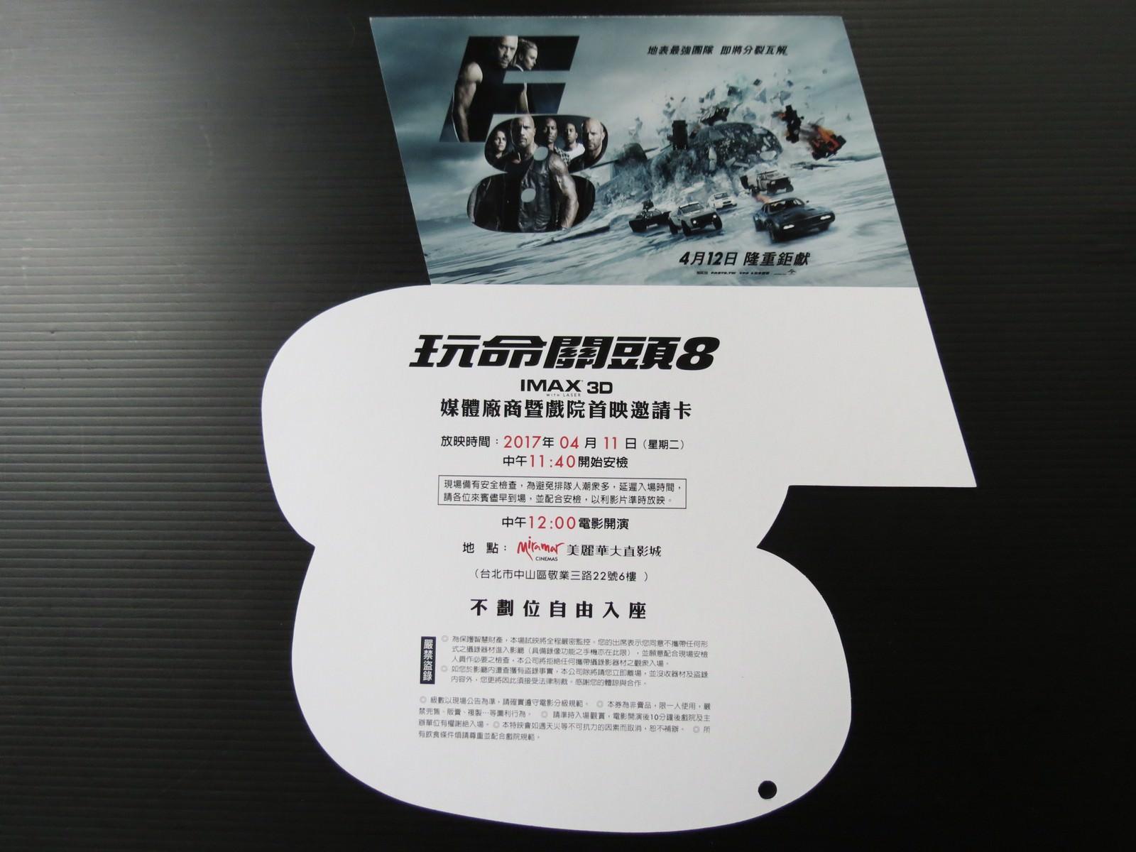 Movie, The Fate of the Furious(美國, 2017年) / 玩命關頭8(台灣) / 速度与激情8(中國) / 狂野時速8(香港), 特映會邀請卡