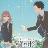 Movie, 映画『聲の形』(日本, 2016年) / 電影版聲之形(台灣) / A Silent Voice: the Movie(英文), 電影海報, 日本