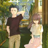 Comic, 聲の形(日本) / 聲之形(台灣) / A Silent Voice(英文), 封面, 第4集