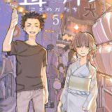 Comic, 聲の形(日本) / 聲之形(台灣) / A Silent Voice(英文), 封面, 第5集