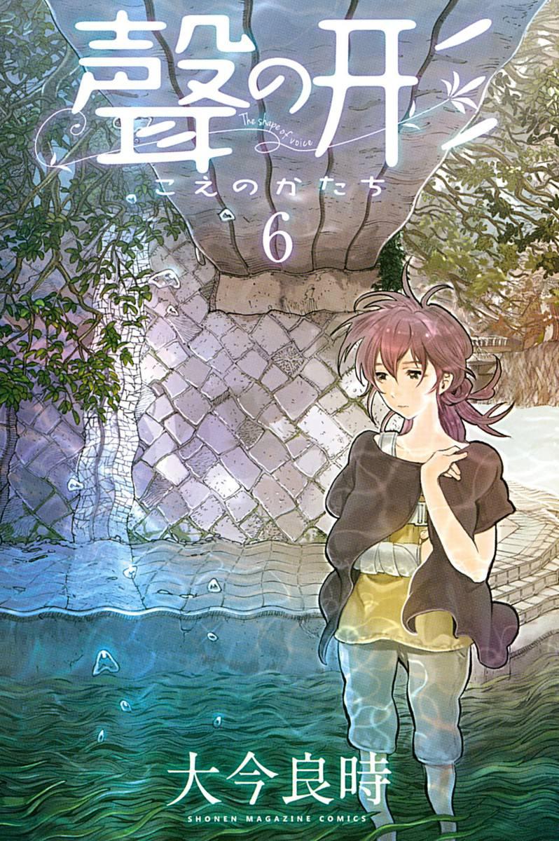 Comic, 聲の形(日本) / 聲之形(台灣) / A Silent Voice(英文), 封面, 第6集