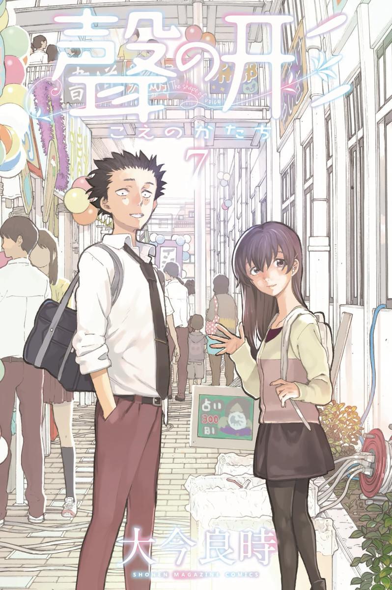 Comic, 聲の形(日本) / 聲之形(台灣) / A Silent Voice(英文), 封面, 第7集