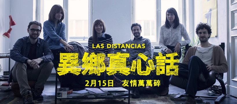Movie, Las Distancias(西班牙, 2018年) / 異鄉真心話(台灣) / 最熟悉的陌生人(網路), 電影海報, 台灣, 橫版