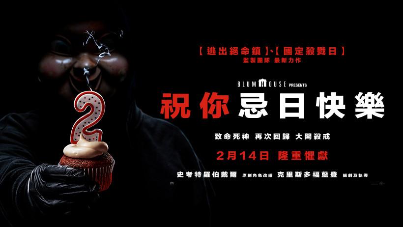 Movie, Happy Death Day 2U(美國, 2019年) / 祝你忌日快樂(台灣) / 死亡無限2次LOOP(香港) / 忌日快乐2(網路), 電影海報, 台灣, 橫版
