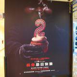 Movie, Happy Death Day 2U(美國, 2019年) / 祝你忌日快樂(台灣) / 死亡無限2次LOOP(香港) / 忌日快乐2(網路), 廣告看板, 微風國賓影城