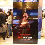 Movie, Happy Death Day 2U(美國, 2019年) / 祝你忌日快樂(台灣) / 死亡無限2次LOOP(香港) / 忌日快乐2(網路), 廣告看板, 特映會(微風國賓影城)