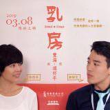Movie, 乳・房(台灣, 2019年) / Breast and House(英文), 電影海報, 台灣, 方版