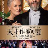 Movie, The Wife(英國, 2017年) / 愛.欺(台灣) / 贤妻(網路), 電影海報, 日本