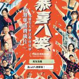 Movie, 恭喜八婆(香港, 2019年) / 恭喜八婆(台灣) / Miss Behavior(英文), 電影海報, 台灣