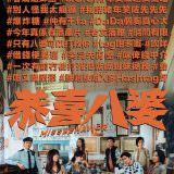 Movie, 恭喜八婆(香港, 2019年) / 恭喜八婆(台灣) / Miss Behavior(英文), 電影海報, 香港