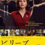 Movie, On the Basis of Sex(美國, 2018年) / 法律女王(台灣) / 司法女王(香港) / 性别为本(網路), 電影海報, 日本