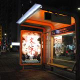 Movie, 寒單(台灣, 2019年) / Handan(英文), 廣告看板, 公車站(忠孝東路)