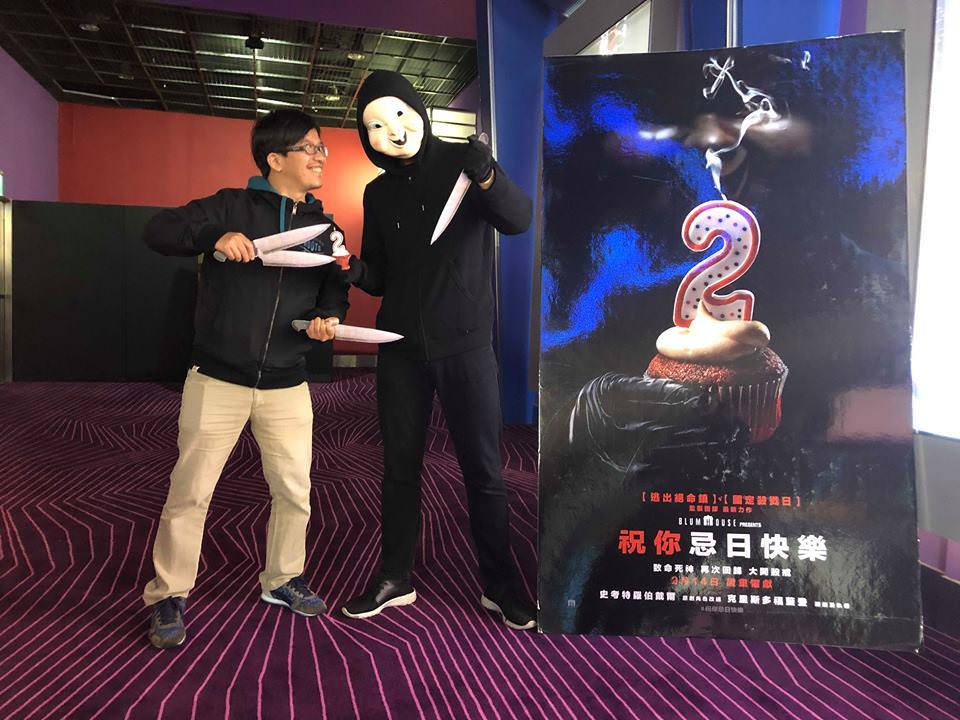 Movie, Happy Death Day 2U(美國, 2019年) / 祝你忌日快樂(台灣) / 死亡無限2次LOOP(香港) / 忌日快乐2(網路), 特映現場, 特映角色裝扮