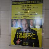 Movie, Vice(美國, 2018年) / 為副不仁(台灣.香港) / 副总统(網路), 廣告看板, 特映會(車庫娛樂試片室)