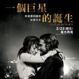 Movie, A Star Is Born(美國, 2018年) / 一個巨星的誕生(台灣) / 星夢情深(香港) / 一个明星的诞生(網路), 電影海報, 台灣, IMAX重映