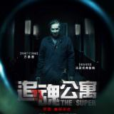 Movie, 追魂公寓 / The Super(美國, 2018年) / 公寓管理员(網路), 電影海報, 台灣