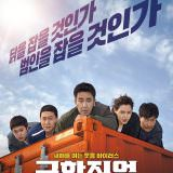 Movie, 극한직업(韓國, 2019年) / 雞不可失(台灣) / Extreme Job(英文) / 极限职业(網路), 電影海報, 韓國