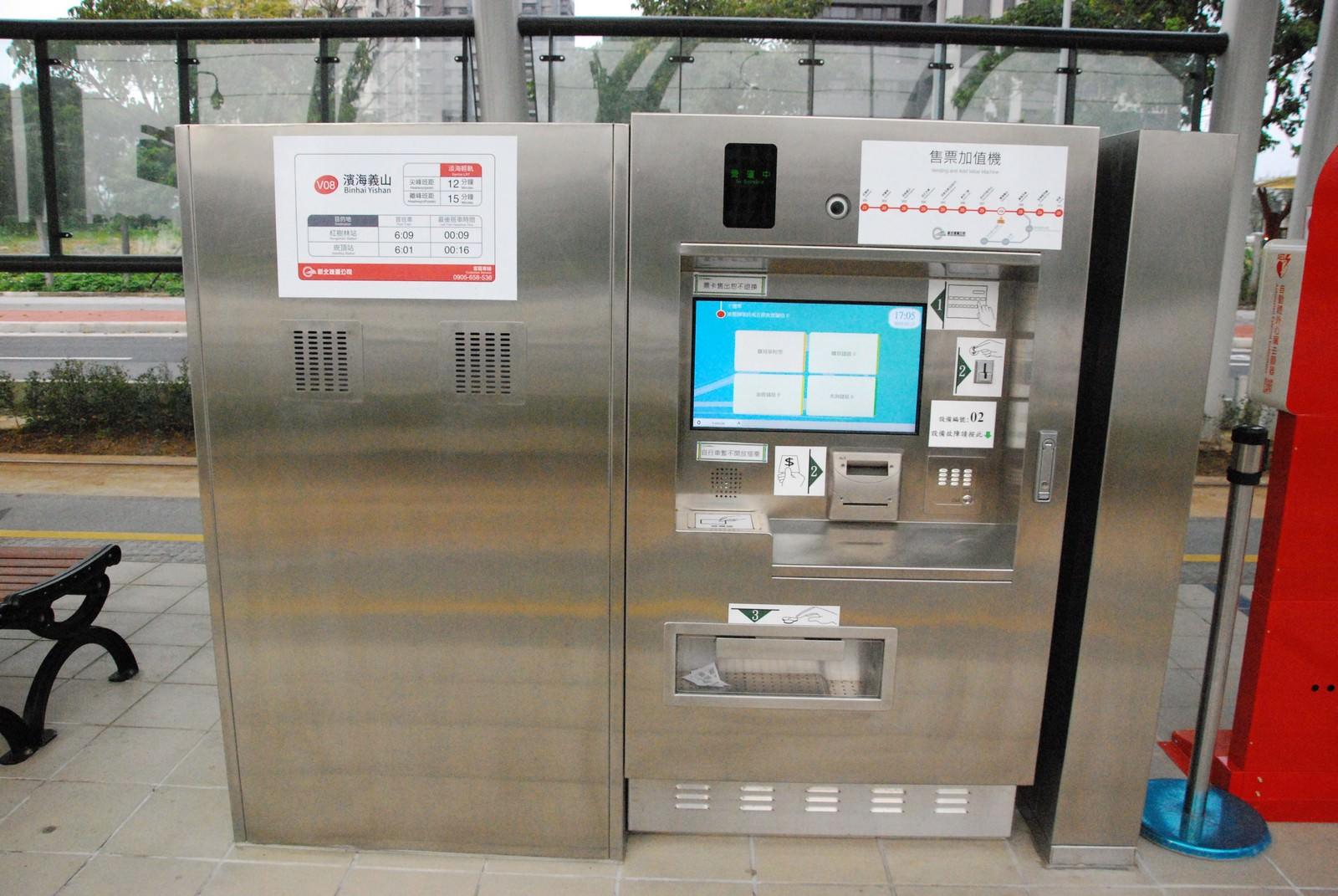 淡海輕軌綠山線, 輕軌濱海義山站, 售票加值機
