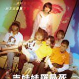 Movie, チワワちゃん(日本, 2019年) / 吉娃娃羅曼死(台灣) / Chiwawa(英文) / 吉娃娃(網路), 電影海報, 台灣