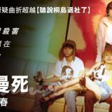 Movie, チワワちゃん(日本, 2019年) / 吉娃娃羅曼死(台灣) / Chiwawa(英文) / 吉娃娃(網路), 電影海報, 台灣, 橫版