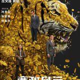 Movie, 廉政風雲 煙幕(香港, 2019年) / 廉政風雲 煙幕(台灣) / 廉政风云(中國) / Integrity(英文), 電影海報, 中國