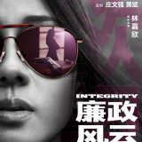 Movie, 廉政風雲 煙幕(香港, 2019年) / 廉政風雲 煙幕(台灣) / 廉政风云(中國) / Integrity(英文), 電影海報, 中國, 角色