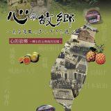 Movie, 心的故鄉-灣生的山與海的故事, 電影海報, 台灣