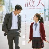 Movie, 證人 / 증인(韓國, 2019) / Innocent Witness(英文), 電影海報, 台灣