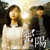 Movie, 密陽 / 밀양(韓國, 2007年) / Secret Sunshine(英文), 電影海報, 台灣, 10週年數位修復版
