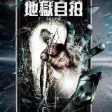 Movie, 地獄自拍 / Selfie from Hell(加拿大, 2018年), 電影海報, 台灣