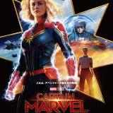 Movie, Captain Marvel(美國, 2019年) / 驚奇隊長(台灣) / 惊奇队长(中國) / Marvel 隊長(香港), 電影海報, 日本