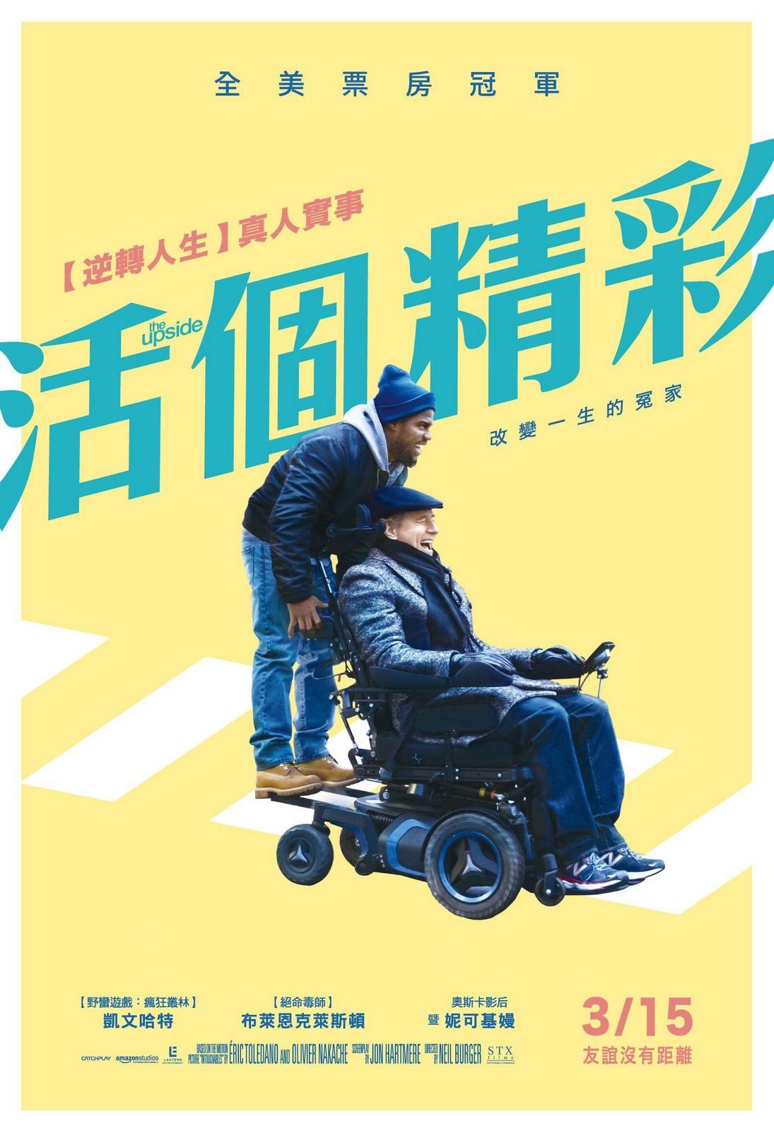Movie, The Upside(美國, 2017年) / 活個精彩(台灣) / 閃亮人生(香港) / 触不可及(網路), 電影海報, 台灣