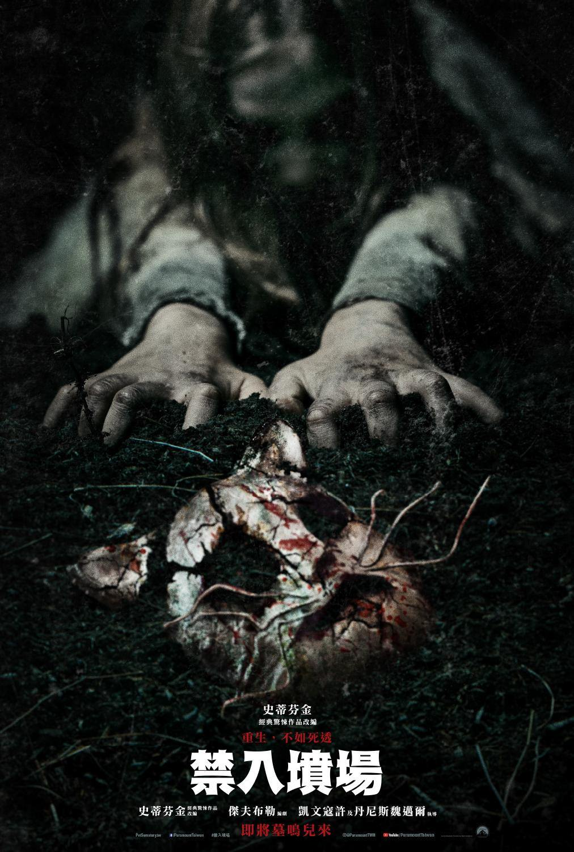 Movie, Pet Sematary(美國, 2019年) / 禁入墳場(台灣) / 詭墓(香港) / 宠物坟场(網路), 電影海報, 台灣