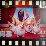 Movie, The Queen's Corgi(比利時, 2019年) / 女王的柯基(台灣) / 女皇哥基大冒險(香港), 電影海報, 廣告看板, 微風國賓影城