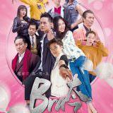 Movie, Bra太子(台灣, 2019年) / Gang of Bra(英文), 電影海報, 台灣