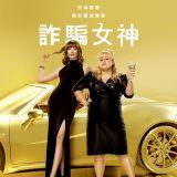 Movie, 詐騙女神 / The Hustle(美國, 2019年) / 圓美大盜(香港) / 偷心女盗(網路), 電影海報, 台灣