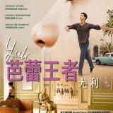 Movie, 芭蕾王者尤利 / Yuli(西班牙, 2018年) / 尤利(網路), 電影海報, 台灣