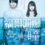 Movie, 福爾圖娜之瞳 / フォルトゥナの瞳(日本, 2019年) / Fortuna's Eye(英文), 電影海報, 台灣