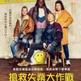 Movie, 搶救失業大作戰 / Les Invisibles(法國, 2018年) / Invisibles(英文), 電影海報, 台灣