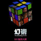 Movie, 幻術(台灣, 2019年) / The Shooting of 319(英文), 電影海報, 台灣Movie, 幻術(台灣, 2019年) / The Shooting of 319(英文), 電影海報, 台灣Movie, 幻術(台灣, 2019年) / The Shooting of 319(英文), 電影海報, 台灣Movie, 幻術(台灣, 2019年) / The Shooting of 319(英文), 電影海報, 台灣Movie, 幻術(台灣, 2019年) / The Shooting of 319(英文), 電影海報, 台灣Movie, 幻術(台灣, 2019年) / The Shooting of 319(英文), 電影海報, 台灣Movie, 幻術(台灣, 2019年) / The Shooting of 319(英文), 電影海報, 台灣Movie, 幻術(台灣, 2019年) / The Shooting of 319(英文), 電影海報, 台灣Movie, 幻術(台灣, 2019年) / The Shooting of 319(英文), 電影海報, 台灣Movie, 幻術(台灣, 2019年) / The Shooting of 319(英文), 電影海報, 台灣