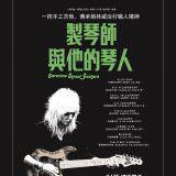 Movie, 製琴師與他的琴人 / Carmine Street Guitars(加拿大, 2018年) / 胭脂红街吉他(網路), 電影海報, 台灣