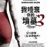 Movie, 我唾棄你的墳墓3 / I Spit on Your Grave 3: Vengeance Is Mine(美國, 2015年) / 我唾弃你的坟墓:复仇在我(網路), 電影海報, 台灣