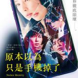Movie, 原本以為只是手機掉了 / スマホを落としただけなのに(日本, 2018年) / Stolen Identity(英文) / 虽然只是弄丢了手机(網路), 電影海報, 台灣