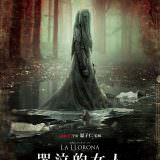 Movie, 哭泣的女人 / The Curse of La Llorona(美國, 2019年) / 哭泣的女詭(香港) / 哭泣女人的诅咒(網路), 電影海報, 台灣